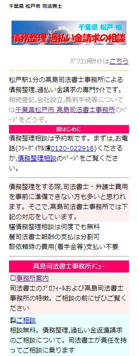 松戸の高島司法書士事務所(携帯電話向けサイト)