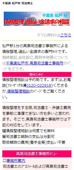松戸の高島司法書士事務所(ガラケー向けサイト)